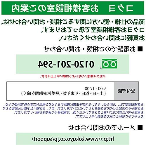 Kokuyo ultra-quiet deskside maximum cut five AMKPS-X80W